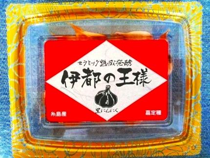 黒にんにく「伊都の王様」120g×1パックとレモングラスハーブティー(10個入)×1パック