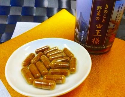 きのこと野菜の王様【黒ニンニク】×1瓶(100カプセル/1瓶)