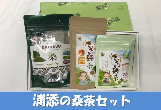 浦添の桑茶セット