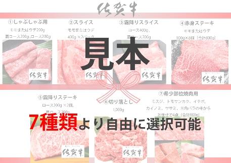【佐賀牛】好きな佐賀牛商品から選べる!【オリジナル目録】
