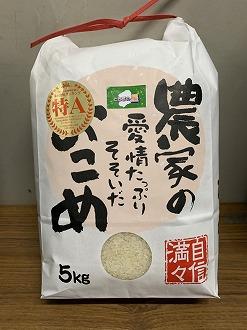 地元産米 とちぎの星 5キロ(農家の愛情たっぷりそそいだおこめ)