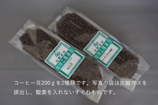 選りすぐり農園のコーヒー豆セットNO.1(豆のまま)