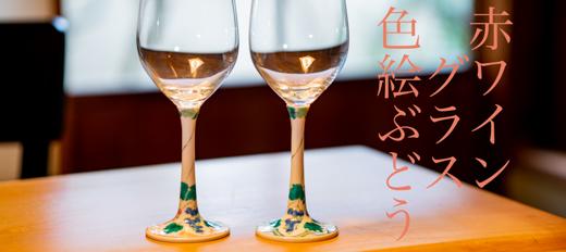 (ピンク)鏑木製赤ワイングラス色絵ぶどう