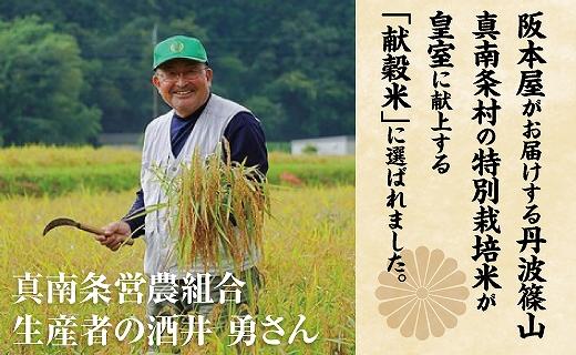 丹波篠山産 特Aランク 特別栽培米 越光(5kg×4袋)