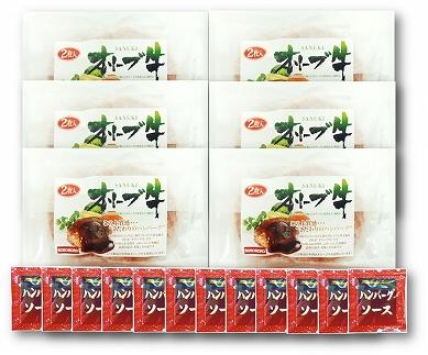 【ポイント交換】オリーブ牛ハンバーグ6袋セット