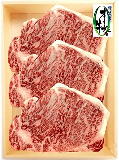 オリーブ牛ロースステーキ250g×3枚