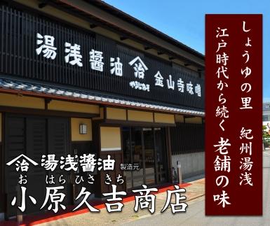 ■江戸時代から続く湯浅醤油老舗の味詰め合わせ