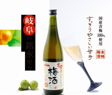 ☆国産梅だけを使用した岐阜の本格梅酒☆「鬼岩梅酒」2本のセット商品