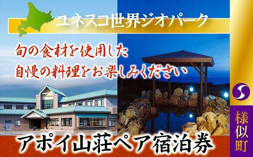 アポイ山荘ペア宿泊券(1泊2食付)