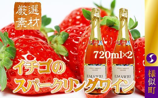 イチゴスパークリングワイン「エマウリ」720ml×2本