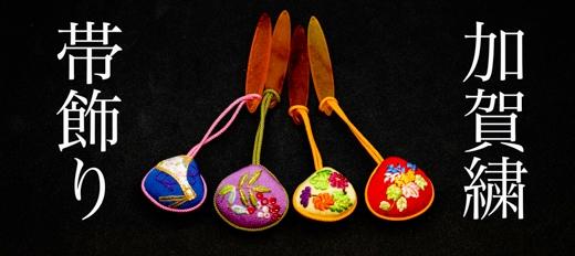 (南天)【加賀繍】帯飾り