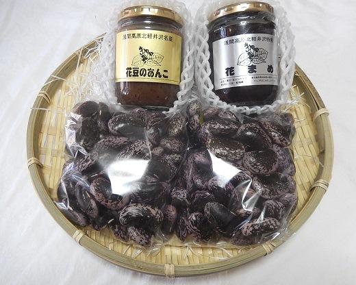 長野原町特産 はな豆セット
