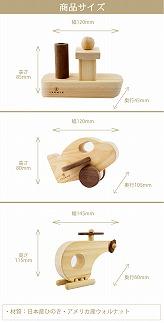 檜のおもちゃ IKONIHアイコニー 乗り物シリーズ