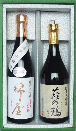 美しい栗原の純米大吟醸『綿屋・萩の鶴』飲み比べ2本詰合せ