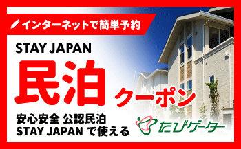 【2020年3月31日受付終了】本部町民泊(STAYJAPAN)で使えるふるさと納税民泊クーポン30,000点分