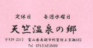 豊かな自然に囲まれた天竺温泉の郷入浴回数券大人12枚綴り