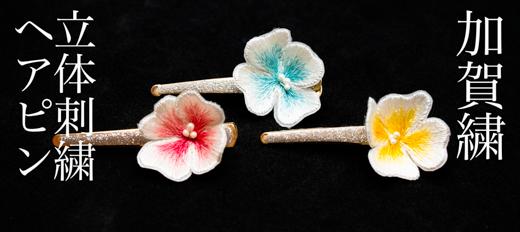 【加賀繍】(ピンク)立体刺繍ヘアピン
