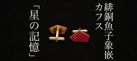 【加賀象嵌】緋銅魚子象嵌カフス「星の記憶」