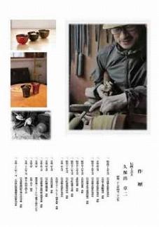 欅Mug Cupブラック/Platinum