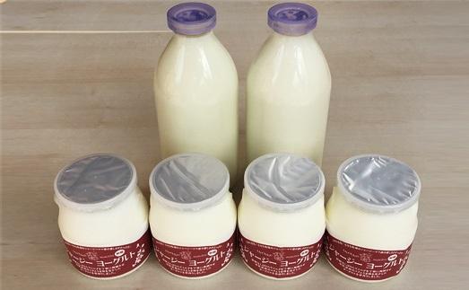 <低温殺菌牛乳×2本>と<ヨーグルト4個>のセット