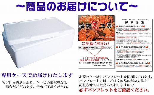 <北海道産>生食可 本ズワイガニ プレミアムサイズ ポーション 500g(北海道産/網走加工)