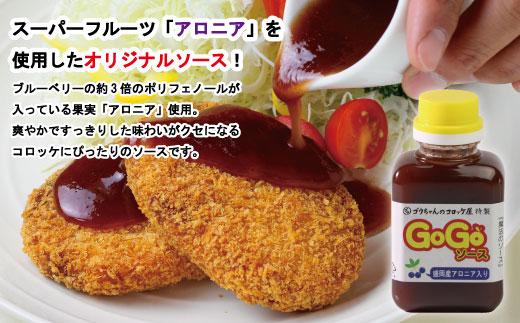 【レンジでチン!】もりおか短角牛コロッケ9個 コロッケ特製ソース1本付き