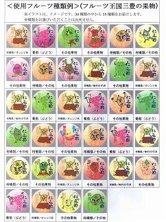 「葡萄DE酢」「ボイセンベリーDE酢」「桃DE酢」他、全15種類のDE酢