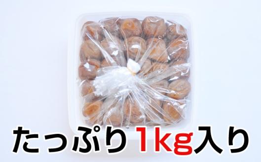はちみつ梅干(紀州南高梅)1kg 特選A級 大粒3L 和歌山県産