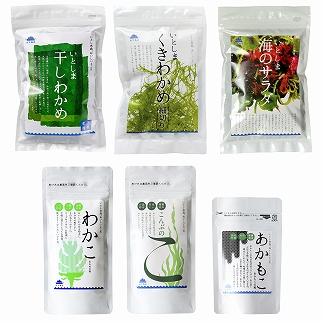 糸島の乾物海藻6種セット【山下商店】