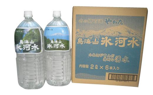 鳥海山氷河水2L<升田罐詰>