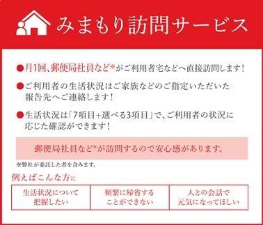 ◆郵便局のみまもりサービス「みまもり訪問サービス」(3ヶ月) 【思いやり型返礼品】