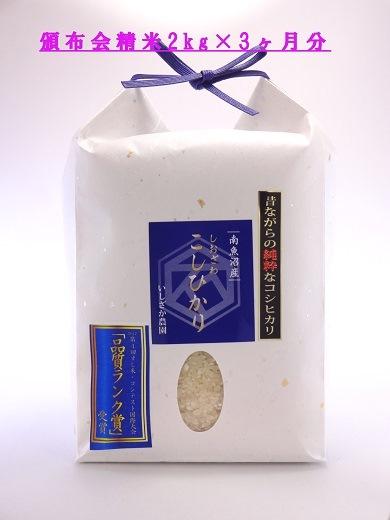 【頒布会】昔ながらの純粋なコシヒカリ塩沢産(従来品種)2kg×3ヶ月