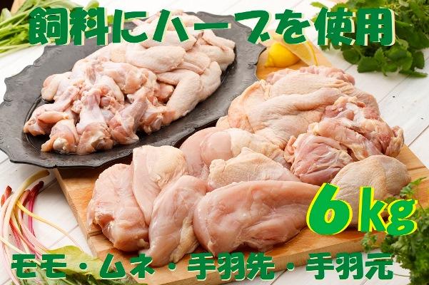 【香草鶏4部位】計6kgセット(モモ身1kg×2袋・ムネ身1kg×2袋・手羽先1kg・手羽元1kg)