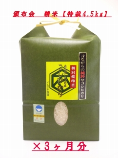 【頒布会】昔ながらの純粋なコシヒカリ特別栽培米(従来品種)4.5kg×3ヶ月