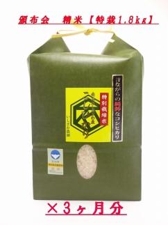 【頒布会】昔ながらの純粋なコシヒカリ特別栽培米(従来品種)1.8kg×3ヶ月