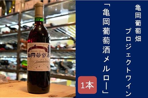 亀岡葡萄畑プロジェクト・ワイン「亀岡葡萄酒・メルロー」