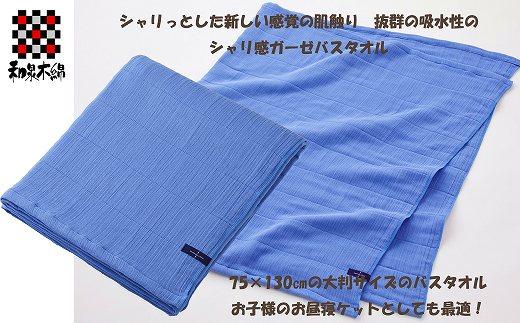 【ギフト用】和泉木綿 四重織シャリ感ガーゼ 大判バスタオル
