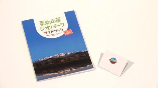 栗駒山麓ジオパーク関連グッズ(2点セット)