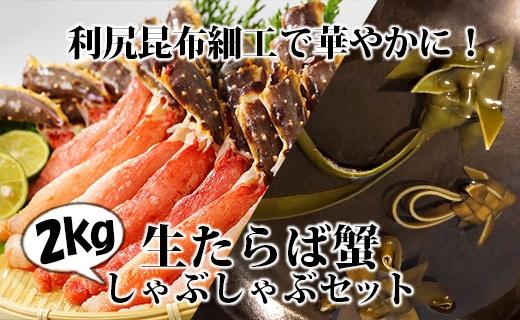 利尻島産昆布が香る☆生たらば蟹しゃぶしゃぶ・たっぷりセット☆