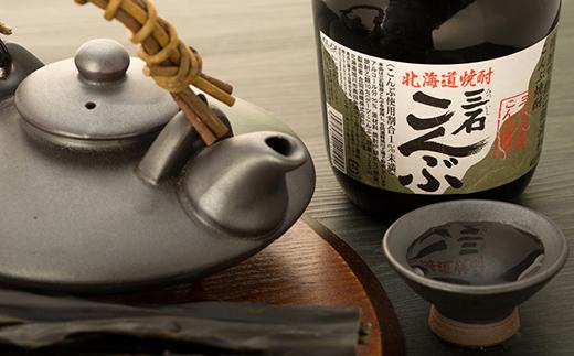 北海道日高昆布の風味!「三石こんぶ焼酎」720ml×2本