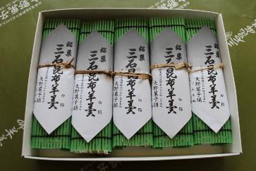 三石昆布羊羹5本入(白餡のみ)