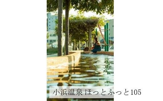 【小浜・雲仙温泉等】JTBふるさと納税旅行クーポン(3,000円分)