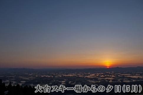 【大仙市、大曲、太田町】JTBふるさと納税旅行クーポン(3,000円分)