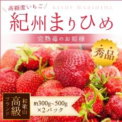 【2020年1月以降発送】紀州まりひめ苺秀品250g~300g×2