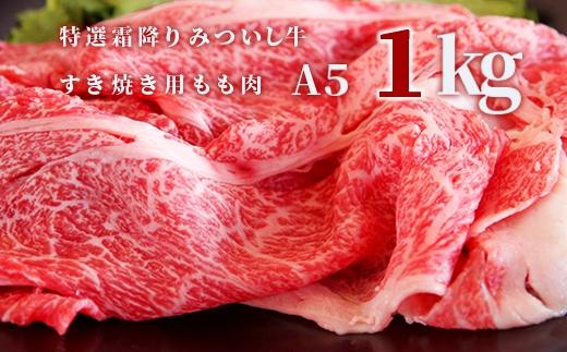 特選霜降り「みついし牛A5すき焼き用もも肉」1kg