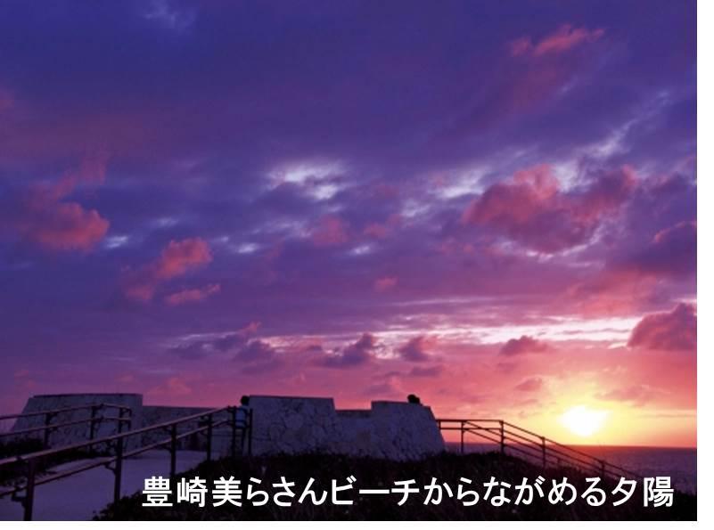 【豊見城市】JTBふるぽWEB旅行クーポン(15,000円分)