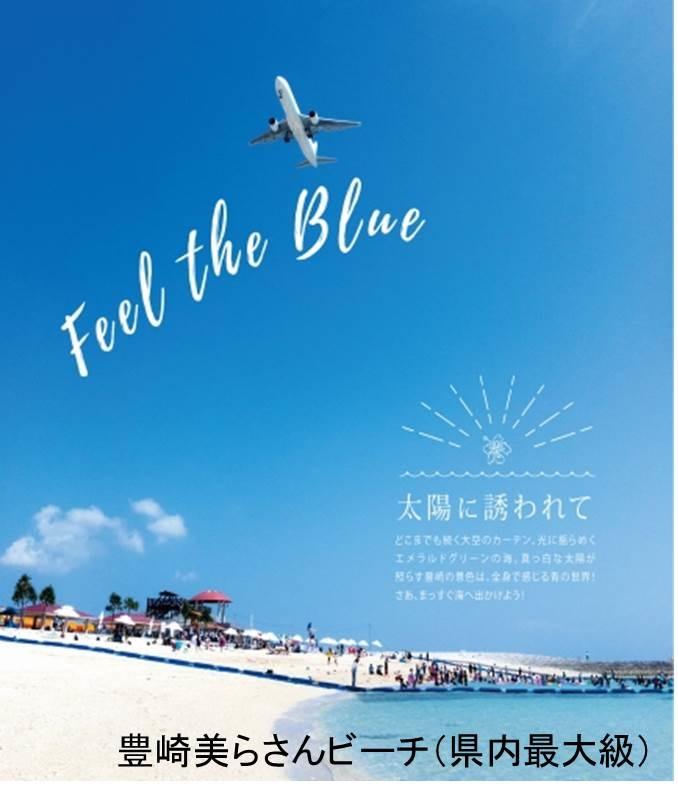 【豊見城市】JTBふるぽWEB旅行クーポン(150,000円分)
