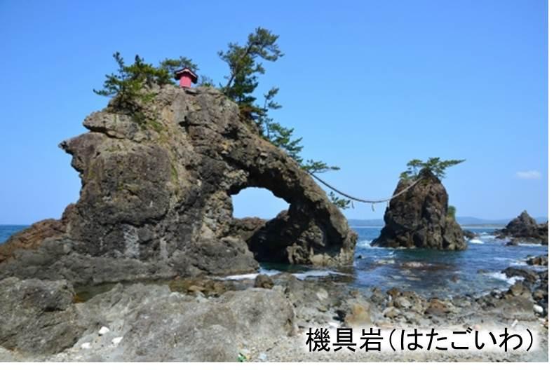 【志賀町】JTBふるぽWEB旅行クーポン(15,000円分)