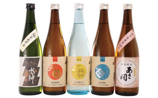 NEW鉄板ベストセラー日本酒福袋720ml×5本