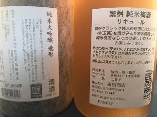 <純米大吟醸>飛形<しげます>純米梅酒1.8Lセット